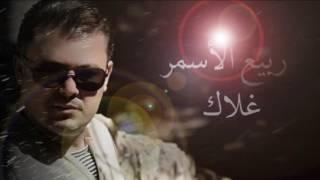 ربيع الاسمر - غلاك | Rabih El Asmar - Ghalak
