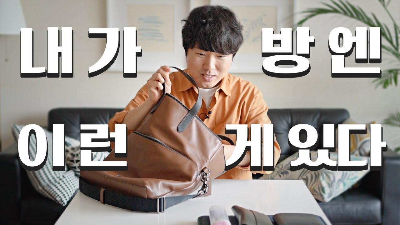 What's in my bag? | 베스트 셀러 작가는 가방 속에 뭘 넣고 다닐까?