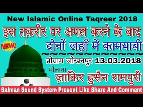 इस तक़रीर पर अमल करने के बाद दोनो जहां में कामयाबी~Maulana Zakir Raza Sahab Rampuri New Bayan 2018