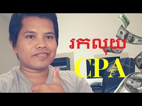 តើអ្វី ជា CPA ? Make Money By Using CPA Free learning
