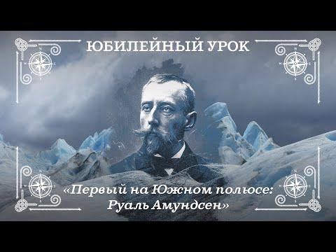 Первый на Южном полюсе: Руаль Амундсен
