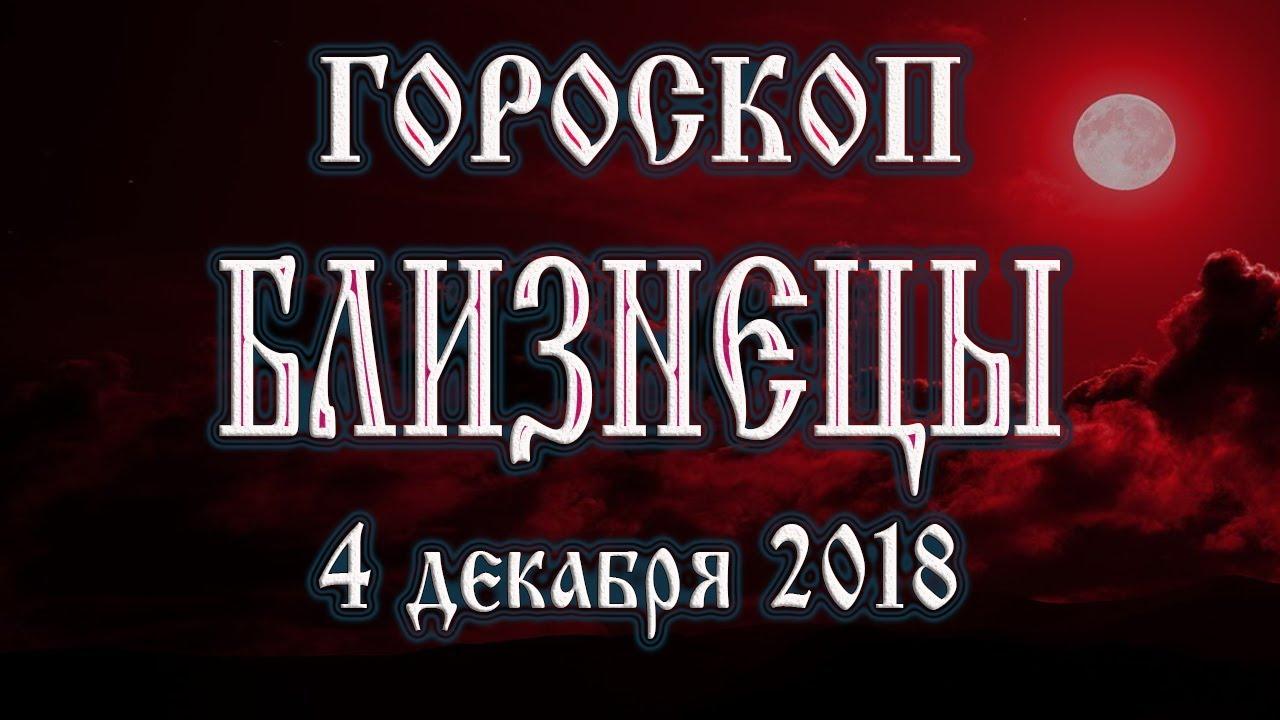 Гороскоп на сегодня 4 декабря 2018 года Близнецы. Новолуние через 3 дня
