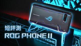 「邦尼LOOK」華碩真旗艦!ROG Phone 2 II (第二代)短評測(SnapDragon 855 Plus 2.96GHz , 120Hz AMOLED、配件二代 值不值得買)