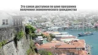 Гражданство за Инвестиции(, 2014-07-24T13:27:53.000Z)