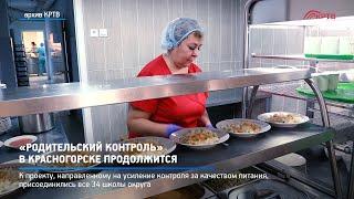 КРТВ. «Родительский контроль» в Красногорске продолжится