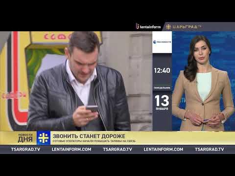 Новости дня (13.01.2020)