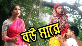 Funny Video 2018 || Bou Mare - বউ মারে || Bangla Funny Video 2018 | Sampan TV [Full HD]