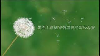 Publication Date: 2018-05-01   Video Title: 2017-18年度校友日宣傳短片