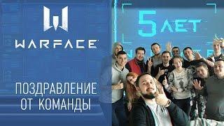 Warface: поздравление от команды