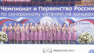 В Саранске завершились Чемпионат и первенство России по синхронному катанию на коньках