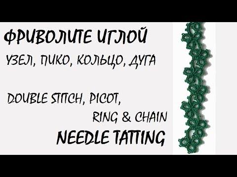 Needle Tatting. Double Stitch, Picot, Ring, Chain / Фриволите иглой. Узел, пико, кольцо, дуга