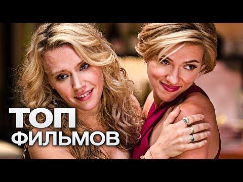 ТОП-10 ЛУЧШИХ КОМЕДИЙ О ЖЕНСКОЙ ДРУЖБЕ! - Видео онлайн
