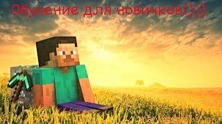 Обучение для новичков в Minecraft 1.5.2