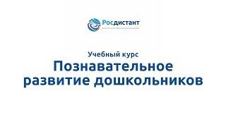 """Вводная видеолекция к курсу """"Познавательное развитие дошкольников"""""""