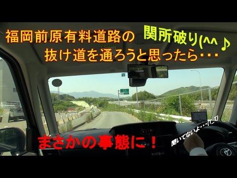 8福岡前原有料道路の抜け道を通...