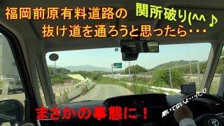 #8福岡前原有料道路の抜け道を通ろうと思ったら・・・・‐2017年・初夏の頃‐【ドライブへ行こう!at トヨタ ルーミーG-T】