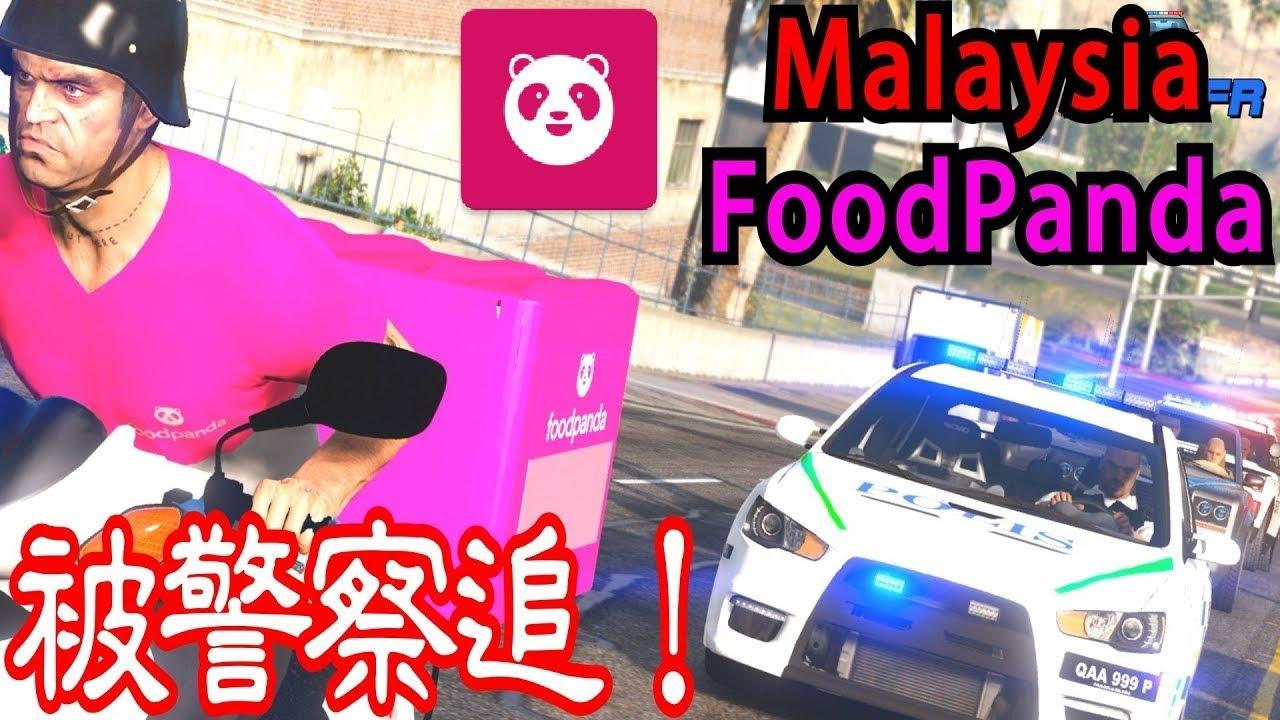 Foodpanda Officer Ck GTA5 Foodpanda 送外賣送到警察也來開單 !