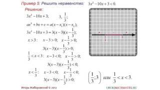 51  Решение квадратных неравенств  Часть 2