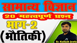 General science : Part-2 Top 20 MCQ's || physics in hindi || सामान्य विज्ञान MCQ By Er.Kailash Jawla