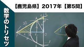 【鹿児島県】高校入試数学2017年【第5問】
