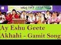 Aay Yeshu Gite Aakhihin Mavchi Christian Song Lyrics
