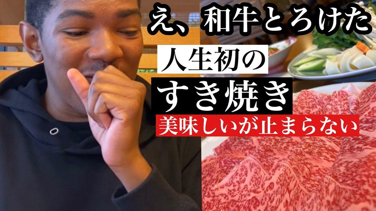 外国人が初めてのすき焼きに大感激!Trying Sukiyaki