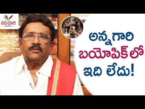Paruchuri Gopala Krishna About NTR Kathanayakudu Movie! | Balakrishna | Krish | Paruchuri Palukulu
