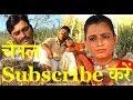 सुरीली तेरी याद आवे छह - राजू मीना / Surili teri Yaad Awe chh / जरायम दादरसी फिल्म  / Meenawati Song
