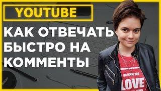 Комментарии ютуб. Как ответить на комментарий в ютубе. Комментарии на ютубе. | YouTube