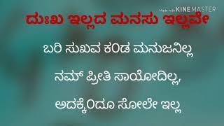 Janumada gelati Kannada karaoke song.