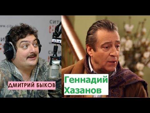 Дмитрий Быков / Геннадий Хазанов (актер). Анекдот живее всех живых