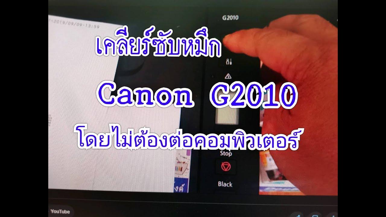 เคลียร์ซับหมึก Canon g2010 ง่ายๆๆไม่ต้องเสียเงินไม่ต้องใช้โปรแกรม