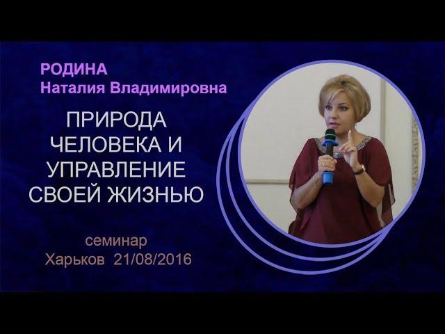Природа человека и управление своей жизнью. Харьков 21 08 2016