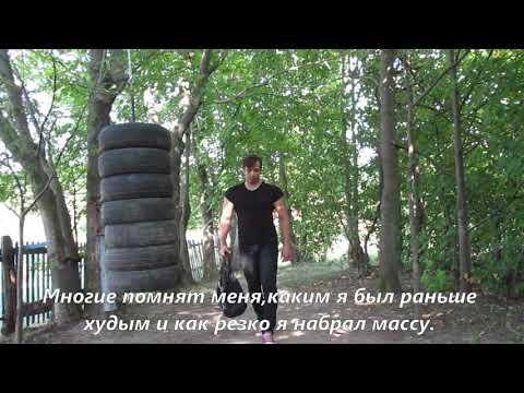 Мотивация фитнес, бодибилдинг,трансформация, набор массы.