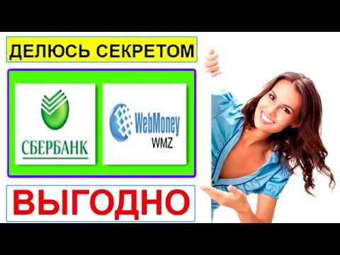 Как можно перевести деньги с карты сбербанка на Webmoney Wmz. Через интернет