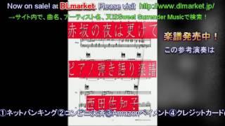 西田佐知子さんの1965年の大ヒット曲で今やスタンダード曲『赤坂の夜は...