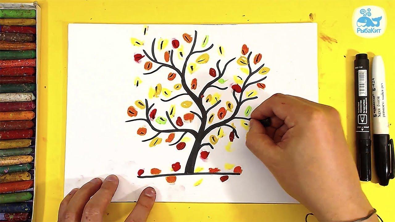 Осеннее ДЕРЕВО / Урок рисования для детей от 4 лет - YouTube