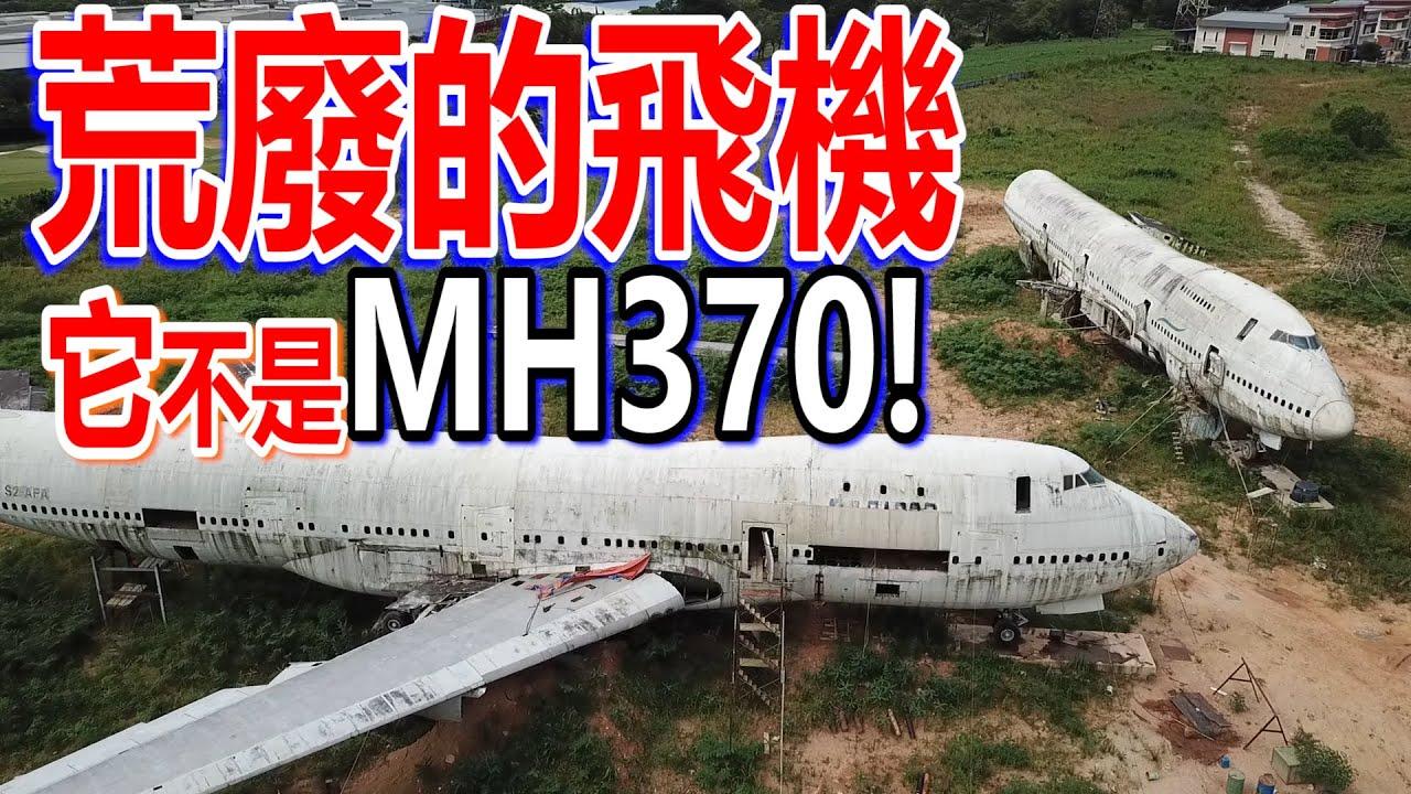 超稀有的探險之旅!超大架的飛機!駕駛艙超級震撼!它不是馬航370!?