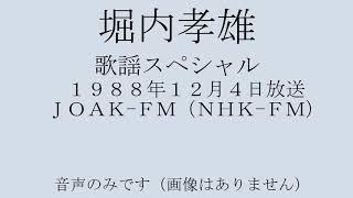 1988年12月4日にNHK-FMで放送された歌謡スペシャルです。
