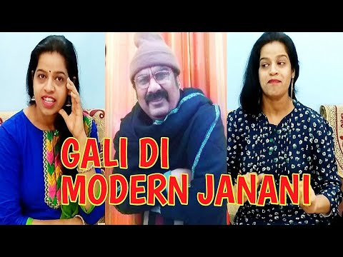 Gali di Modern Janani (गली दी मॉडर्न जनानी) Punjabi , multani / saraiki comedy video