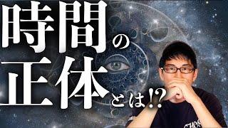 時間とは幻想?!