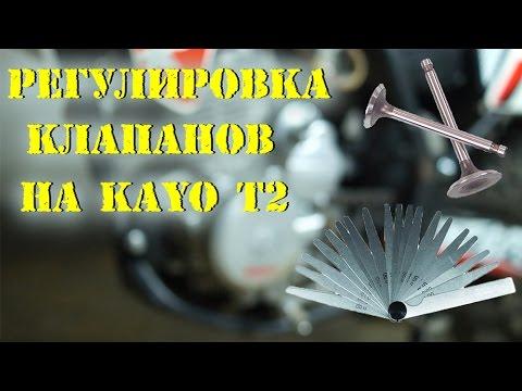 Регулировка клапанов на мотоцикле Kayo T2 [Moto Life]