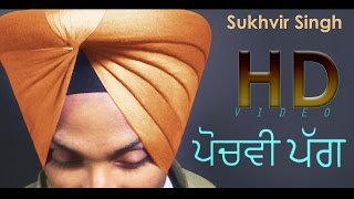 Repeat youtube video Best Dastaar / Pagg Training - 2016  - Explained Step by Step  - Super HD