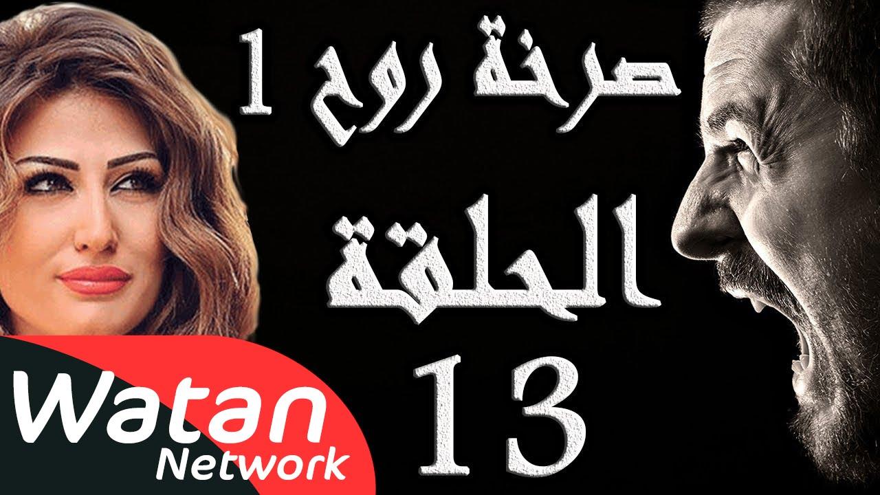 مسلسل صرخة روح 1 ـ الحلقة 13 الثالثة عشر كاملة ـ أهواء محرمة 3 HD