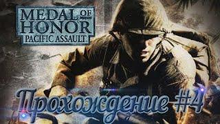 Прохождение Medal of Honor: Pacific Assault DC - #4