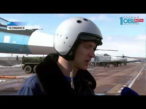 Челябинские летчики готовятся к международным играм