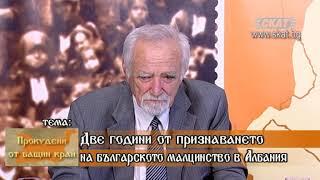 Две години от признаването на българското малцинство в Албания