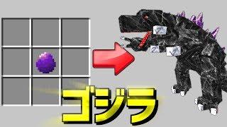 【マイクラ】パラソルが OreSpawn の世界で生きる #12 モブジラ 【…