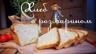 Белый хлеб с оливковым маслом, сыром и розмарином. Самый простой пошаговый рецепт.