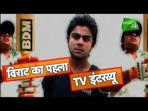 SUPER EXCLUSIVE: Virat Kohli's 1st Ever TV Interview | Sports Tak